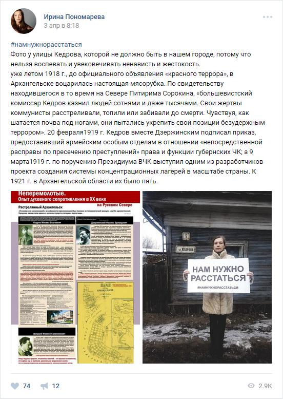 Ирина Пономарева: Фото у улицы Кедрова, которой не должно быть в нашем городе, потому что нельзя воспевать и увековечивать ненависть и жестокость