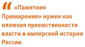 «Памятник Примирения» нужен как иллюзия преемственности власти в имперской истории России