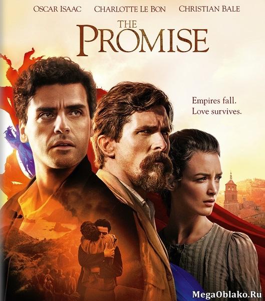 Обещание / The Promise (2016/WEB-DL/WEB-DLRip)