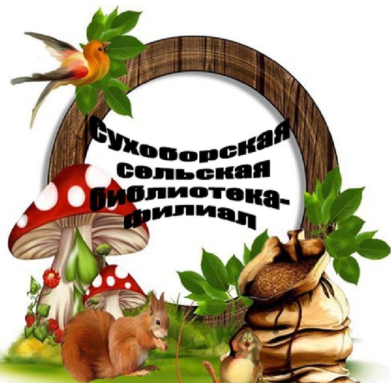 Сухоборская.jpg