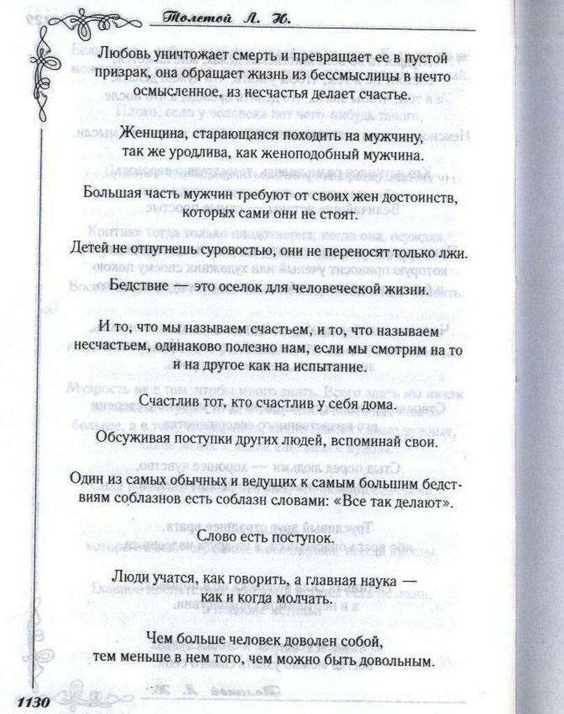 Лев Толстой. Афоризмы 004 .jpg