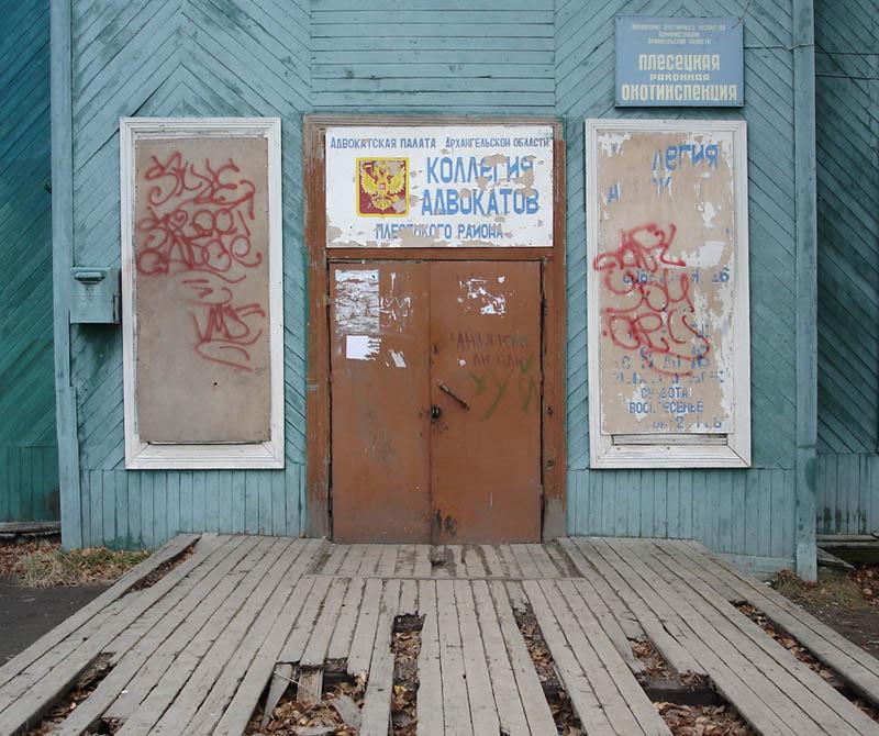 Плесецк Коллегия адвокатов 2005 год 800.jpg