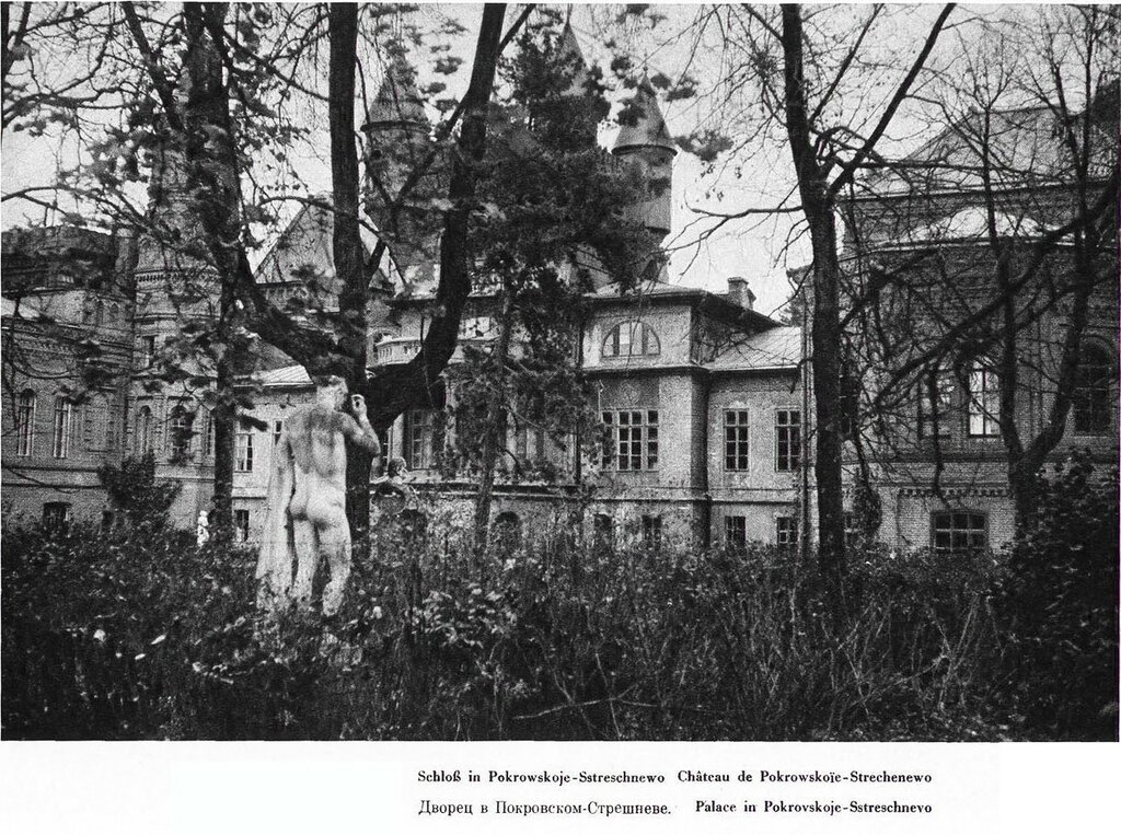 287310 Покровское- Стрешнево. Дворец 1920-е.jpg