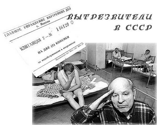 Kogda-v-SSSR-poyavilis-vytrezviteli2.jpg