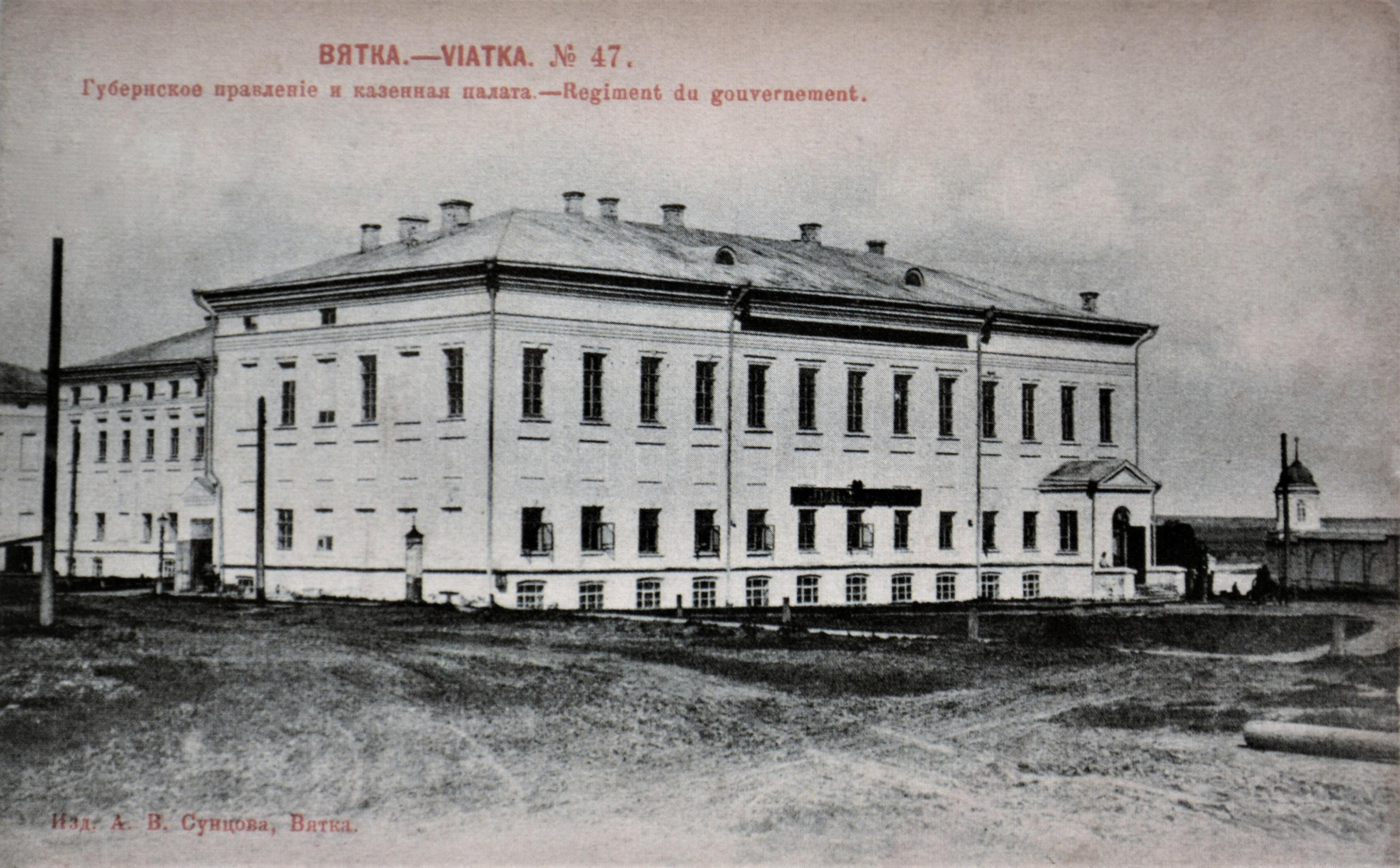 Губернское правление и казенная палата