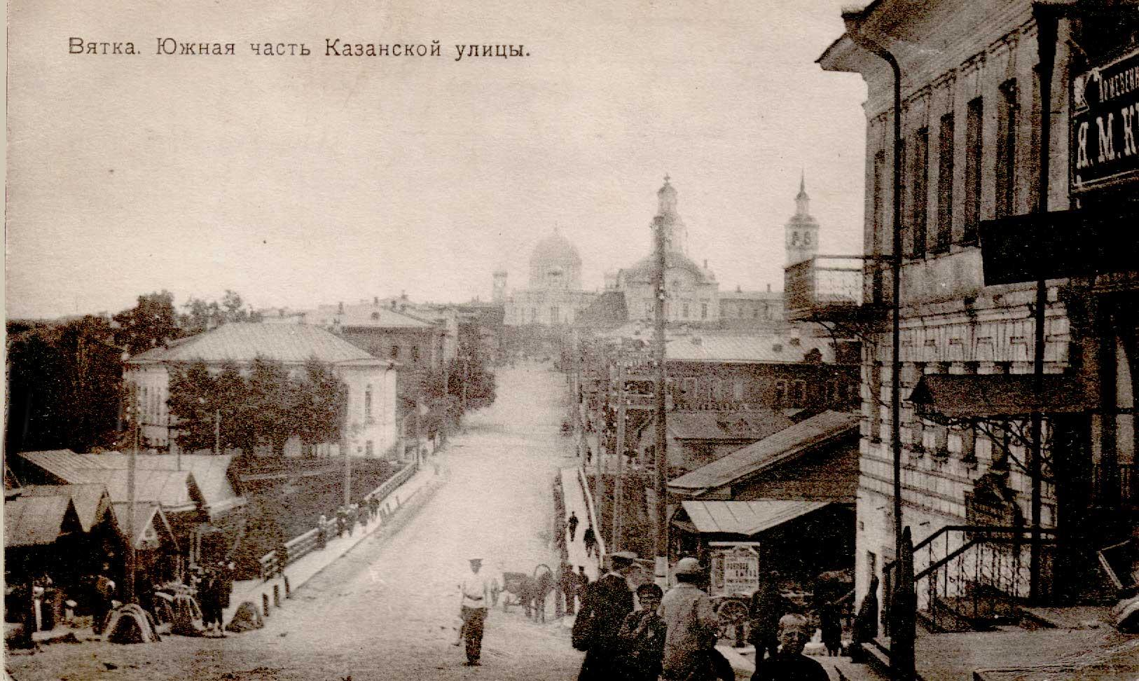 Казанская улица. Южная часть