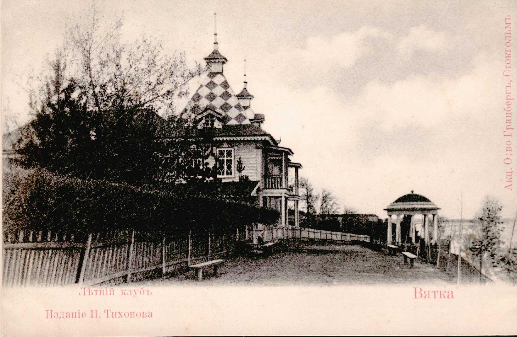 Александровский сад. Летний клуб