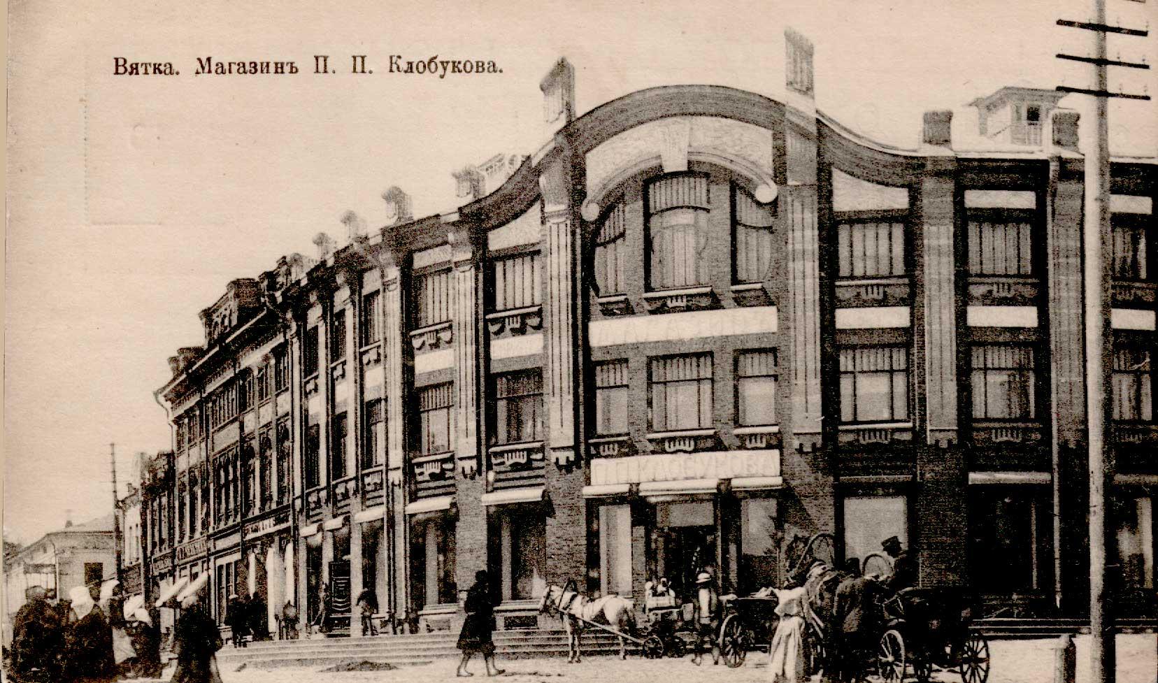 Магазин П.П. Клобукова