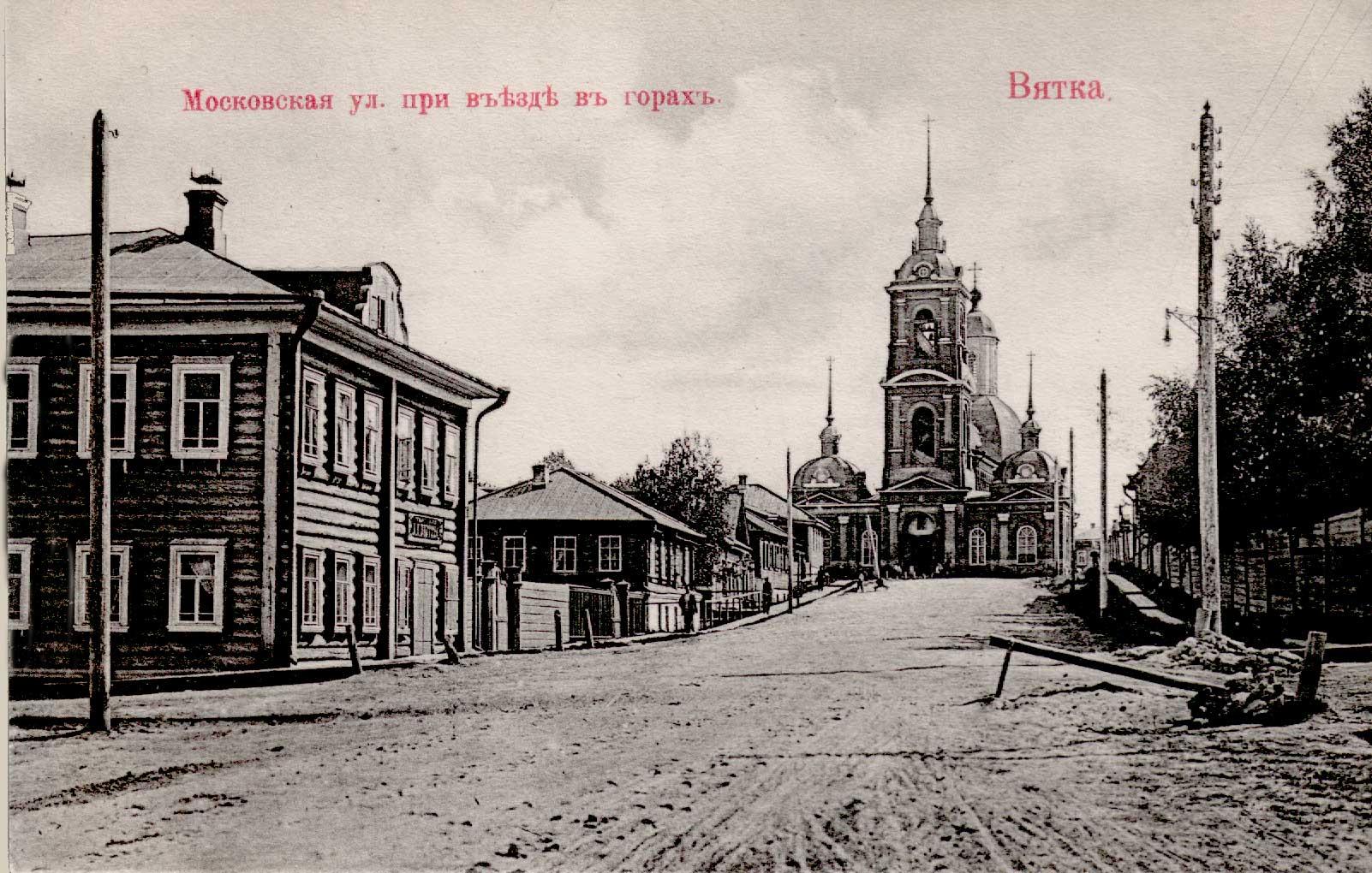 Московская улица при въезде в город