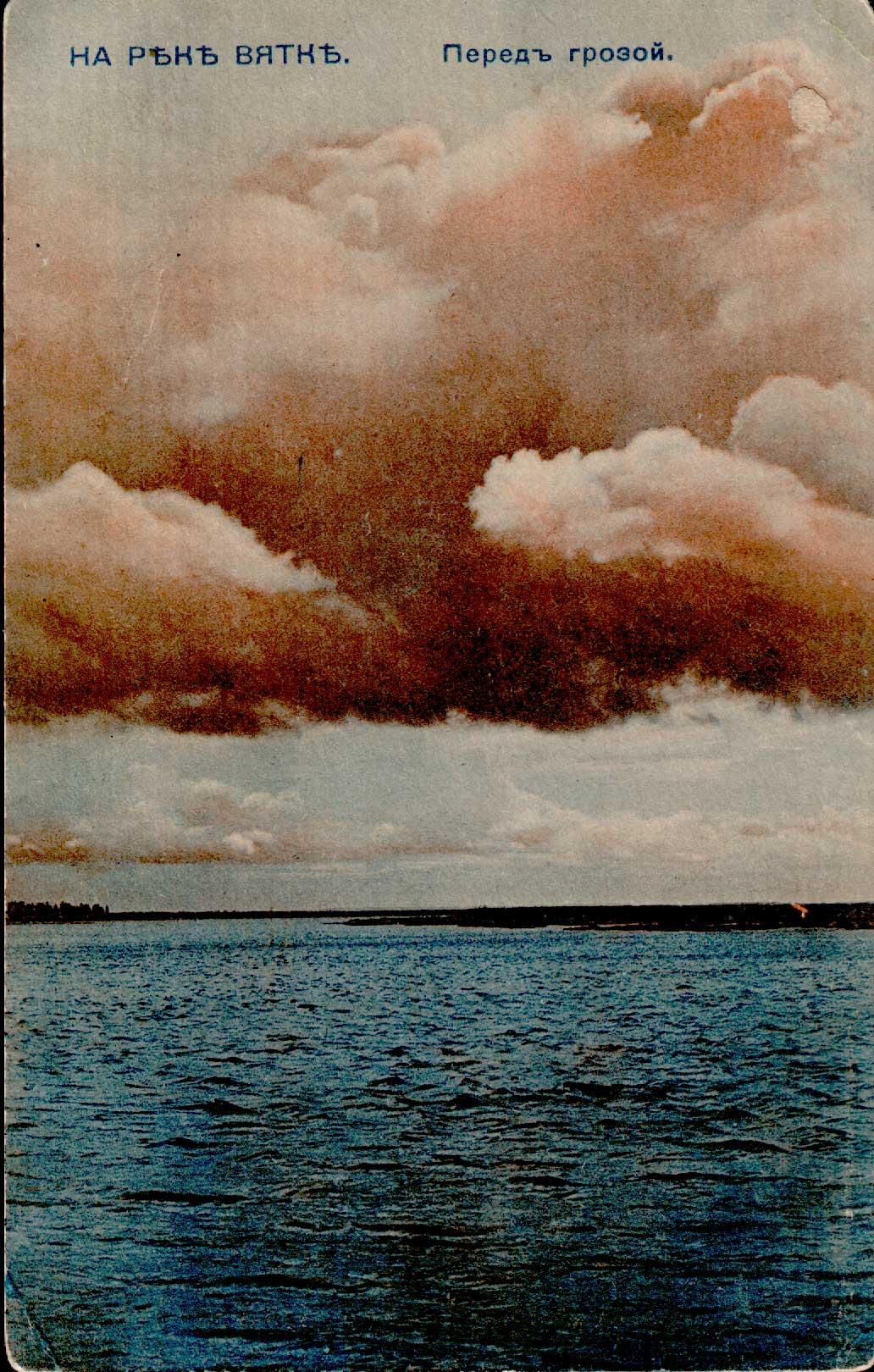 Река Вятка. Перед грозой