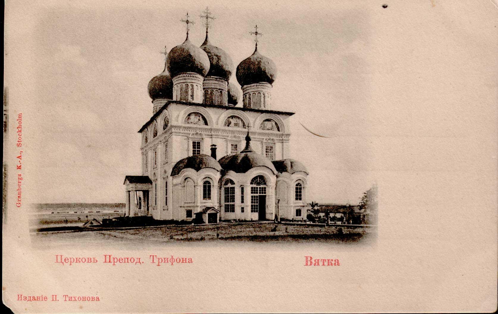 Церковь Преподобного Трифона