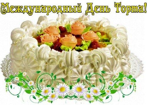 С Днем Торта!