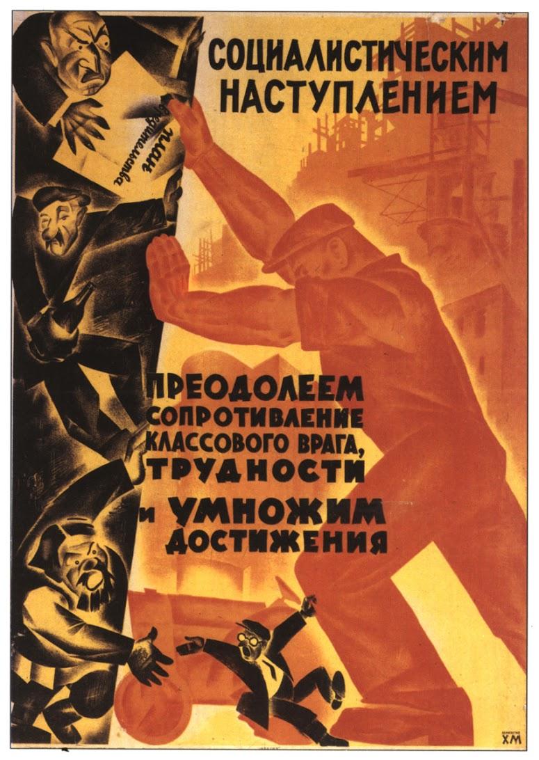 Великая страна СССР,обострение классовой борьбы
