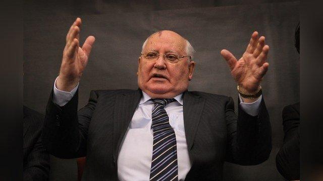 1390559785_gorbachev.jpg