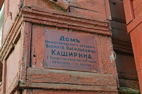 Алёша Пешков и домик Каширина.