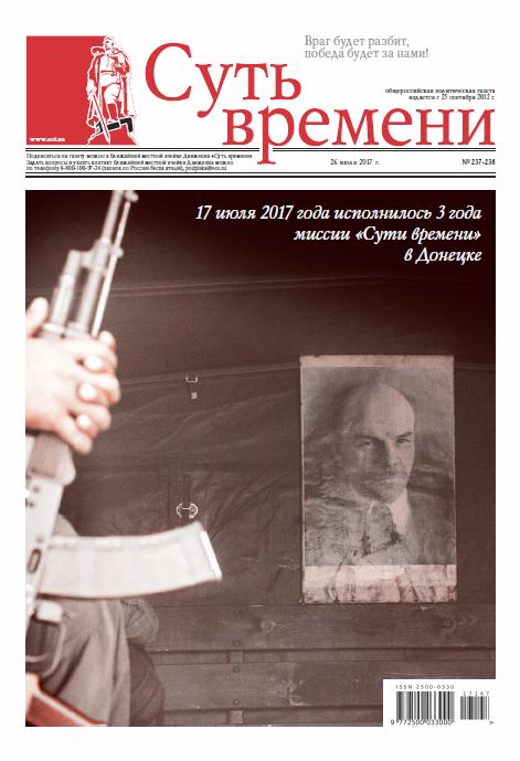 Газета «Суть времени» №237-238