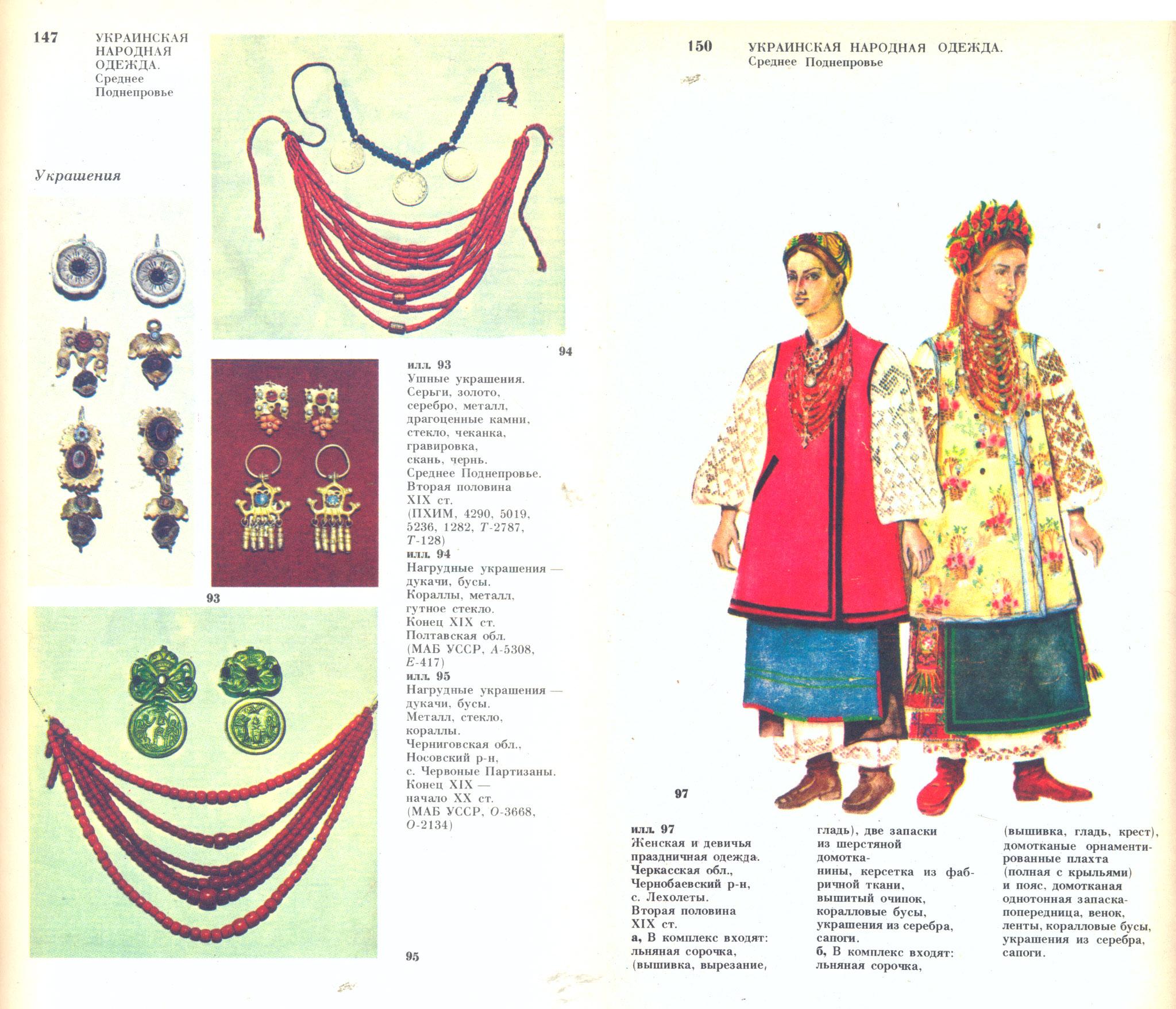 украина 147-150.jpg