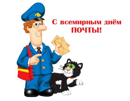 С всемирным днем почты! Почтальон и кот