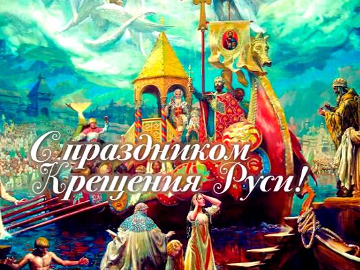 С праздником Крещения Руси! открытки фото рисунки картинки поздравления