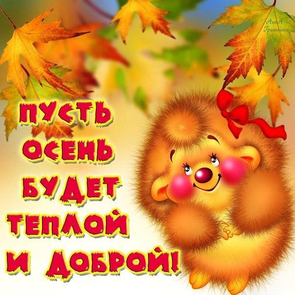 Открытки. Пусть  осень будет теплой и доброй! открытки фото рисунки картинки поздравления