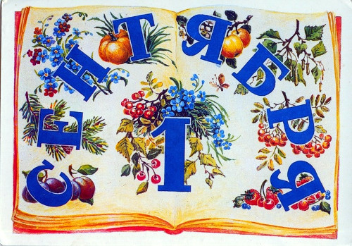 1 сентября - первый день осени! Поздравляем