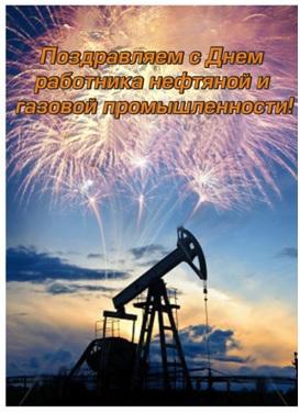 День нефтяной и газовой промышленности. Поздравляю вас!