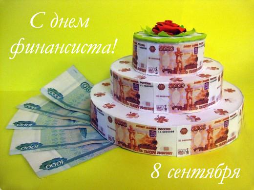 Открытки ко Дню Финансиста! Деньги