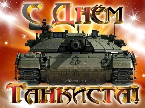 Открытка с поздравительной надписью День танкиста