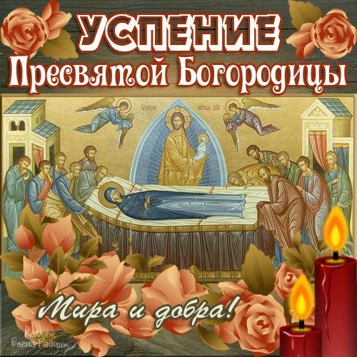 Открытка на Успение Пресвятой Богородицы. С праздником поздравляем вас