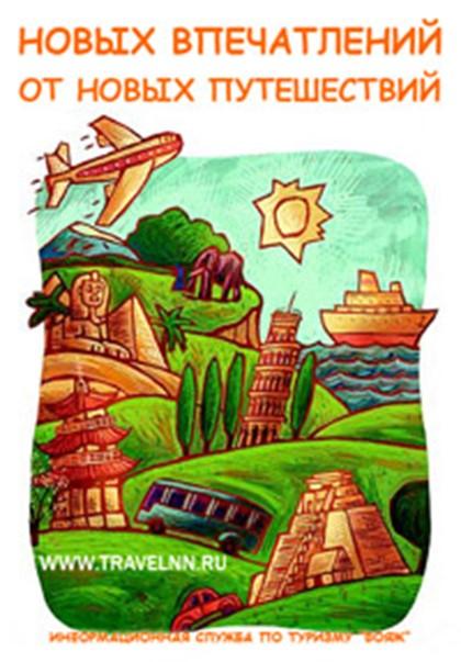 27 сентября день туризма. Новых впечатлений