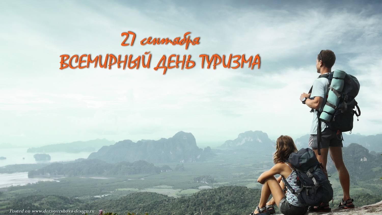 Всемирный день туризма. Взгляд с вершины