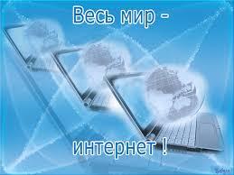 Весь мир - интернет