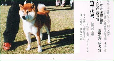 TAKECHIYO GO SANUKI MIZUMOTOSOU.png