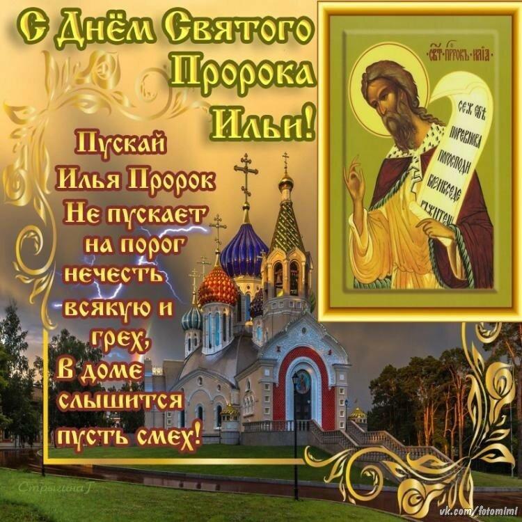 нежную кожу картинки с поздравлением праздника илья пророк данка рассказала любви
