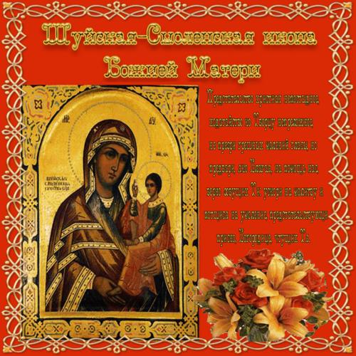 Оригинальное поздравление с Днём Смоленской иконы Божией Матери - Бесплатные, красивые живые открытки для вас
