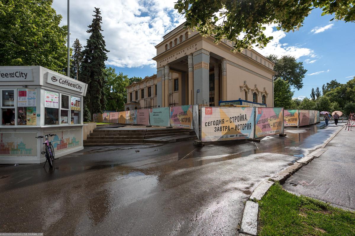 Павильон Химии Академии наук СССР раньше был павильоном Абхазии. Ему также вернут первоначальное имя