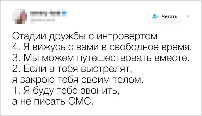 16правдивых твитов отом, что творится вголове уинтровертов