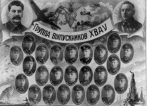Выпуск Харьковского ВАУ. 1940 г.