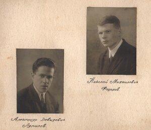 Александр Давыдович Лупилов, Николай Михайлович Федоров.