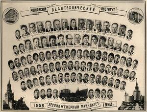 Лесоинженерный факультет 1958–1963 год