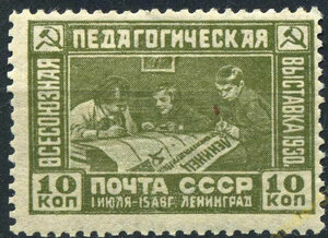 1930 1-я всесозная педаогическая выставка