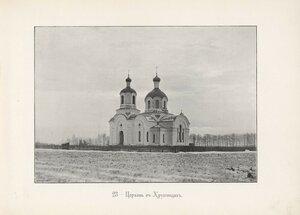 Церковь в Крупчитках.