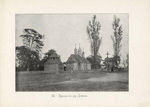 Церковь в д. Добрин.