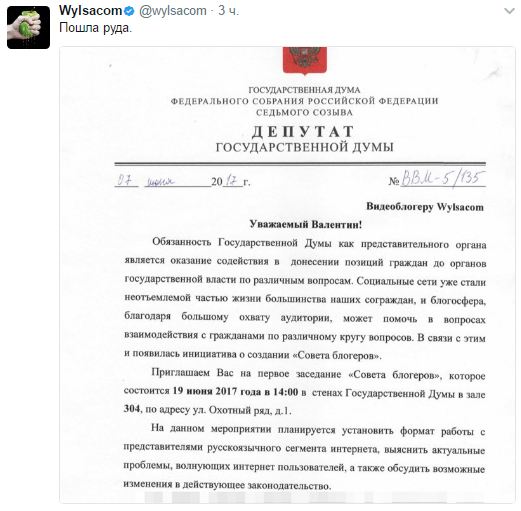 СМИ узнали, когда в государственной думе пройдет первое совещание «Совета блогеров»