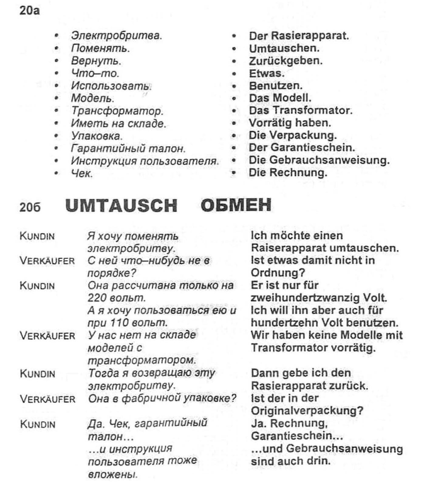 Аудиокурс немецкого языка для самостоятельного изучения. Урок 20.