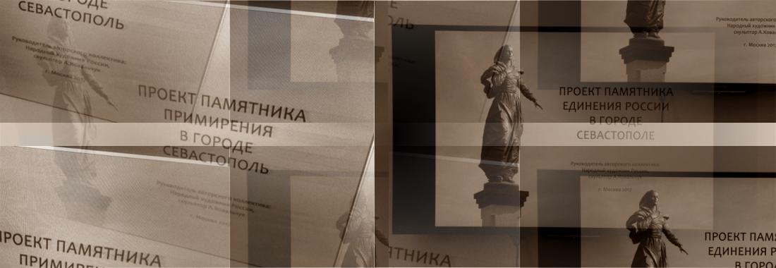 Памятник примирения-единения