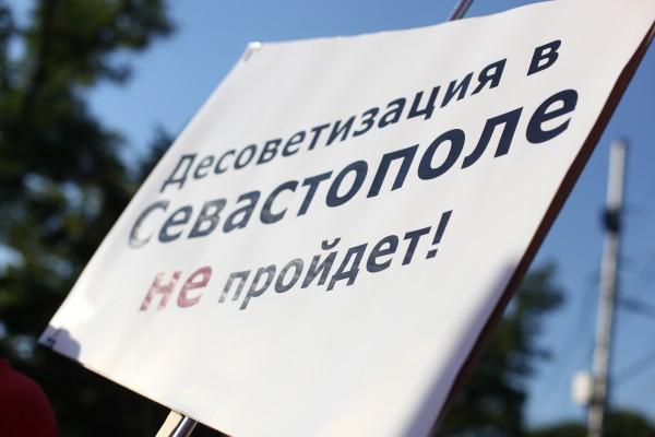 20170808-Десоветизация в Севастополе не пройдёт- резолюция митинга в защиту исторического достоинства России-pic1
