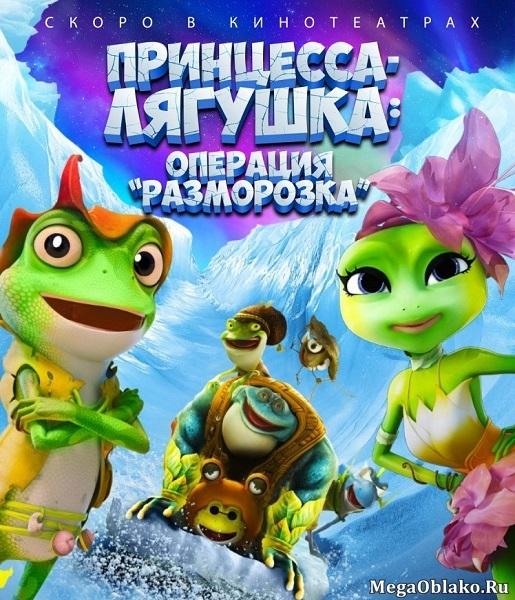 Принцесса-лягушка: Тайна волшебной комнаты / The Frog Kingdom 2: Sub-Zero Mission (2017/WEB-DL/WEB-DLRip)