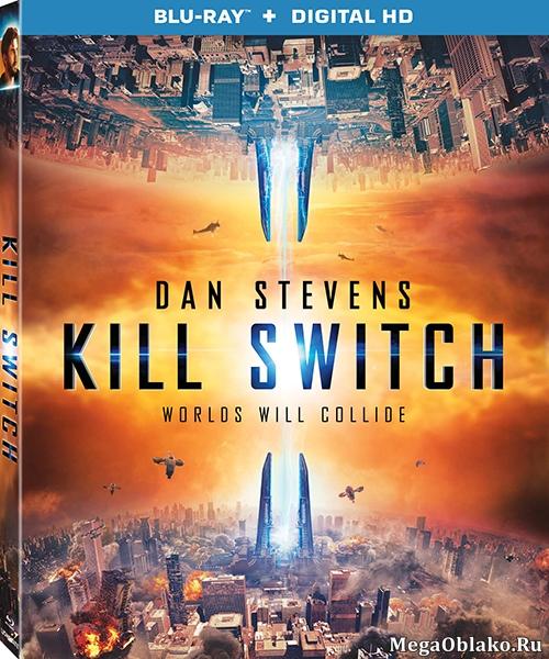 Рубильник / Передельщик / Kill Switch (2017/BDRip/HDRip)