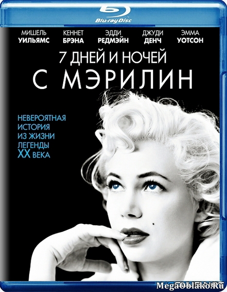 7 дней и ночей с Мэрилин / My Week with Marilyn (2011/BDRip/HDRip)